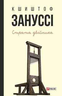 Книга Страта двійника (збірник) - Автор Кшиштоф Зануссі