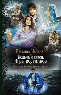 Купить книгу Ведьма и закон. Игры вестников, автора Евгении Чепенко