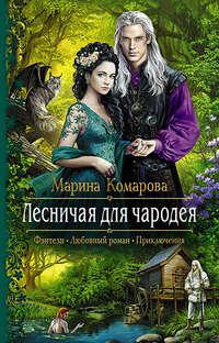 Книга Лесничая для чародея - Автор Марина Комарова
