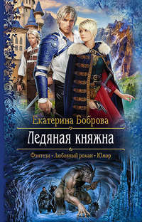 Книга Ледяная княжна - Автор Екатерина Боброва