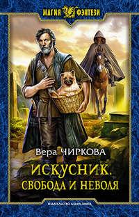 Книга Искусник. Свобода и неволя - Автор Вера Чиркова