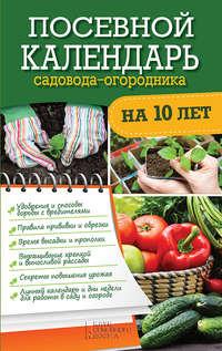 Книга Посевной календарь садовода-огородника на 10 лет - Автор