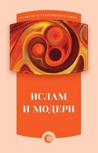 Книга Ислам и модерн - Автор Коллектив авторов