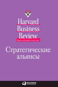 Книга Стратегические альянсы - Автор Ив До