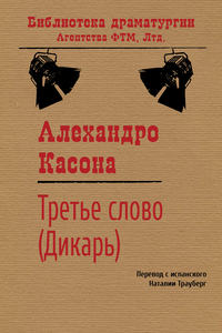 Книга Третье слово (Дикарь) - Автор Алехандро Касона