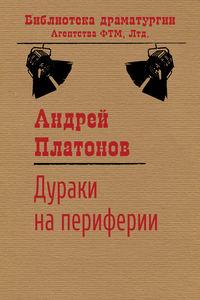 Книга Дураки на периферии - Автор Андрей Платонов