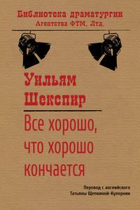 Книга Все хорошо, что хорошо кончается - Автор Уильям Шекспир