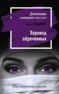 Книга Хоровод обреченных - Автор Ирина Градова