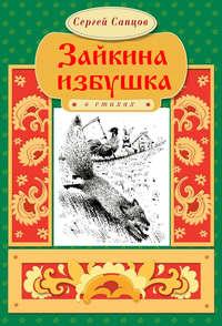 Книга Зайкина избушка - Автор Сергей Сапцов