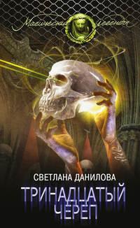 Книга Тринадцатый череп - Автор Светлана Данилова