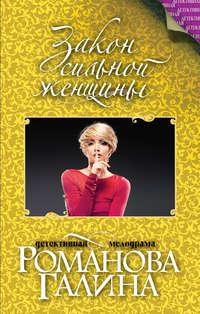 Купить книгу Закон сильной женщины, автора Галины Романовой