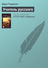 Книга Учитель русского - Автор Шура Тверских