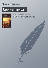Книга Синие птицы - Автор Михаил Рагимов