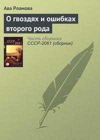 Книга О гвоздях и ошибках второго рода - Автор Ава Рламова
