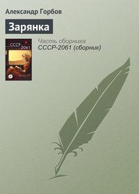 Книга Зарянка - Автор Александр Горбов