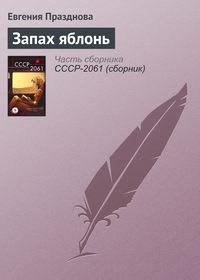 Книга Запах яблонь - Автор Евгения Празднова