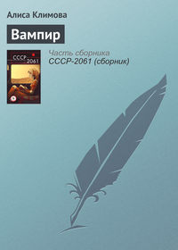 Книга Вампир - Автор Алиса Климова
