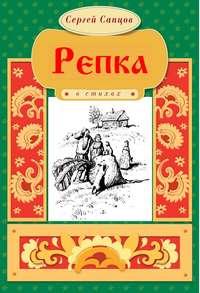 Книга Репка - Автор Сергей Сапцов