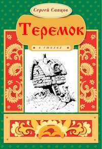 Книга Теремок - Автор Сергей Сапцов