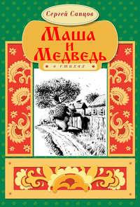 Книга Маша и Медведь - Автор Сергей Сапцов