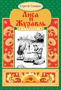 Книга Лиса и Журавль - Автор Сергей Сапцов