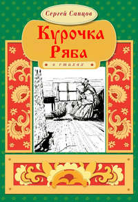 Купить книгу Курочка Ряба, автора Сергея Сапцова