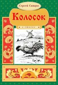 Книга Колосок - Автор Сергей Сапцов