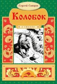 Книга Колобок - Автор Сергей Сапцов