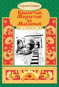 Книга Крылатый, Мохнатый да Масленый - Автор Сергей Сапцов