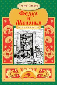Книга Федул и Меланья - Автор Сергей Сапцов