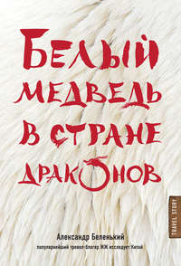Книга Белый медведь в стране драконов - Автор Александр Беленький