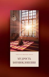 Книга Мудрость богопоклонения - Автор 'Абдаллах Амоли