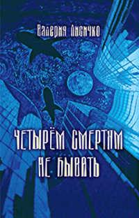 Книга Четырем смертям не бывать - Автор Валерия Лисичко