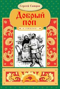 Книга Добрый поп - Автор Сергей Сапцов
