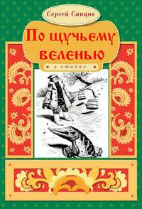 Книга По щучьему веленью - Автор Сергей Сапцов