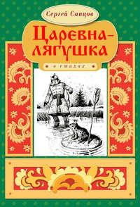 Книга Царевна-лягушка - Автор Сергей Сапцов