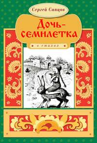 Книга Дочь-семилетка - Автор Сергей Сапцов