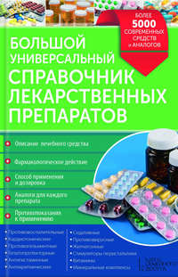 Книга Большой универсальный справочник лекарственных препаратов. Более 5000 современных средств и аналогов - Автор
