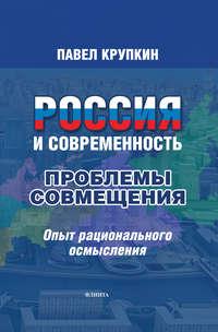 Россия и Современность: Проблемы совмещения. Опыт рационального осмысления