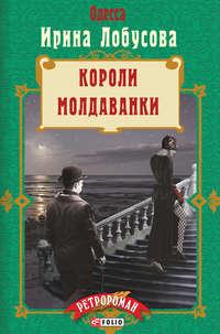 Купить книгу Короли Молдаванки, автора Ирины Лобусовой
