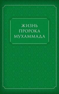 Книга Жизнь Пророка Мухаммада - Автор Коллектив авторов