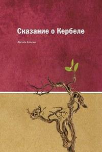 Книга Сказание о Кербеле - Автор Мехди Газали