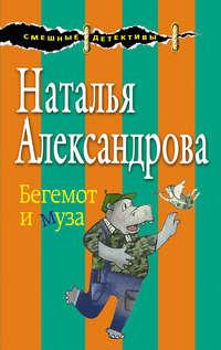 Купить книгу Бегемот и муза, автора Натальи Александровой