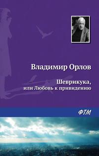 Книга Шеврикука, или Любовь к привидению - Автор Владимир Орлов