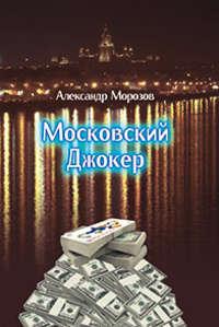 Книга Московский Джокер - Автор Александр Морозов