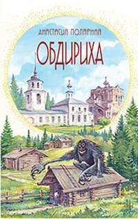 Книга Обдириха - Автор Анастасия Полярная