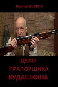 Дело прапорщика Кудашкина
