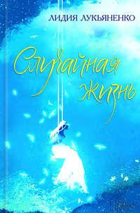 Книга Случайная жизнь (сборник) - Автор Лидия Лукьяненко