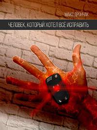 Книга Человек, который хотел всё исправить - Автор Максим Дрончак