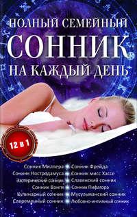 Книга Полный семейный сонник на каждый день. 12 в 1 - Автор Алена Романова